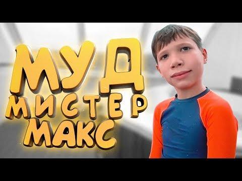 МУД МИСТЕР МАКС ОТ RYTP TYT #2