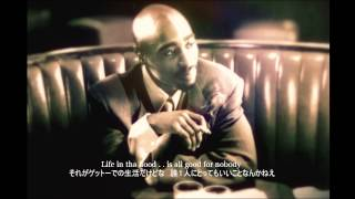 2PAC - LIFE GOES ON和訳.