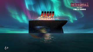 Монстры на каникулах 3: море зовёт - уже в кино