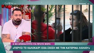 BO: Πέρυσι το καλοκαίρι είχα σχέση με την Κατερίνα Λιόλιου | Ευτυχείτε! 8/1/2021 | OPEN TV