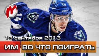 Во что поиграть на этой неделе - 13 сентября 2013 (NHL 14, Amnesia, Puppeteer)