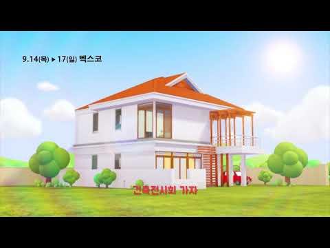 부산 경남 최대 건축박람회 '2017 부산경향하우징페어' TV CF