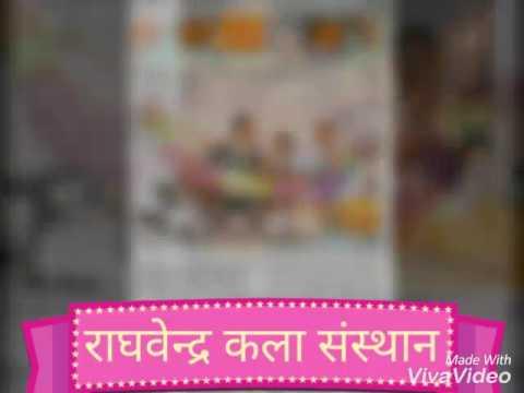 Raghvendra kala sansthan 9414392359