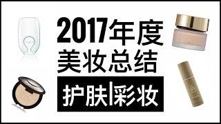 [Cos]2017年度美妆总结|护肤|彩妆|排名前三干皮底妆|除毛仪器