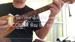 อย่าให้เขาฮู้เด้อ (ไผ่ พงศธร)cover พิณและดนตรี by ธนพัฒน์
