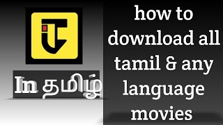 How to download all tamil & any language movies easily in tamil