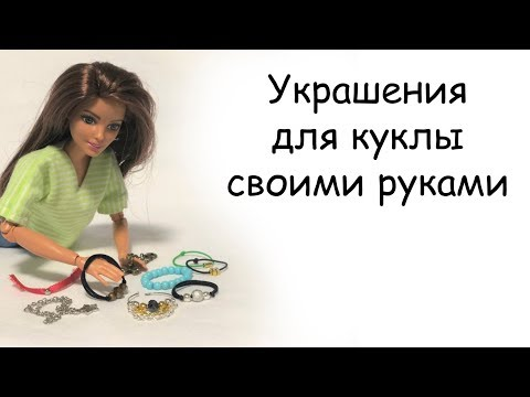 Как сделать аксессуары для кукол своими руками аксессуары