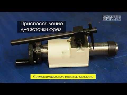 Заточной станок для токарных резцов МC-160W