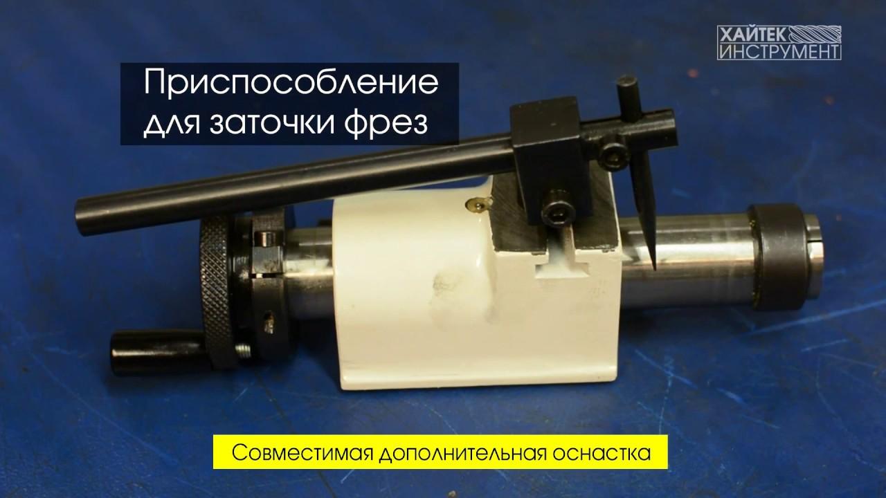 PP 30 заточной станок для сверл от 2 до 30 мм - YouTube