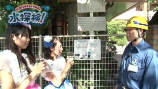 NAGOYAアイドル8がなごやの上下水道を紹介します!