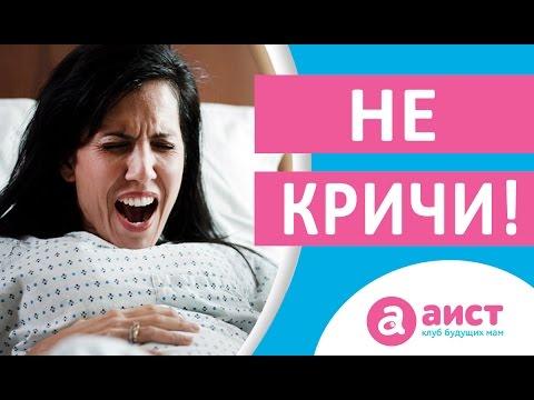 Женщина кричит видео