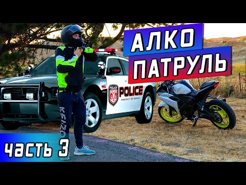 Мотобудни в США 3 / Слабоумие и отвага / Привет полиция