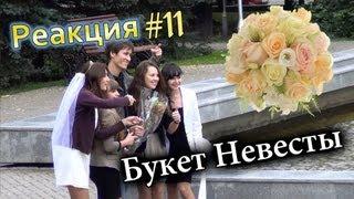 Букет Невесты / Wedding Bouquet (Реакция 11)