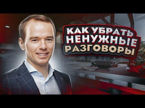 Как убрать НЕНУЖНЫЕ РАЗГОВОРЫ. Владимир Якуба. СОВЕТЫ