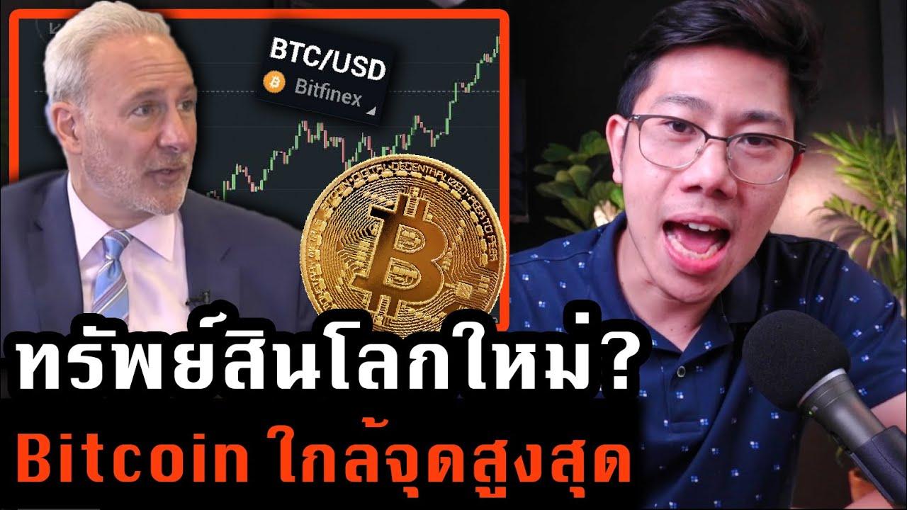 (ล่าสุด) กูรูมึน! Bitcoin กลับมาพุ่งใกล้จุดสูงสุด! ข่าวดี+ข่าวลือเพียบ..