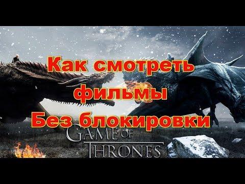 Игра престолов 8 сезон Как смотреть ФИЛЬМЫ без блокировок