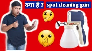 About fabric stain remover gun ,(hindi)