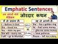 Emphatic Sentences in English Grammar | How To Learn Emphatic Sentences | | N K Mishra Classes