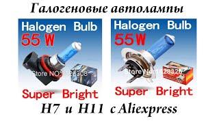 Обзор посылки из Китая.Автомобильные галогеновые лампы H7 и H11 с Aliexpress