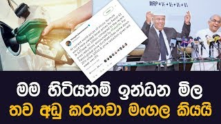Mangala samaraweera spacial speech | MY TV SRILANKA