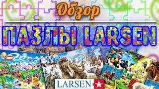Обзор на пазлы Larsen. Коллекция пазлов. Опыт пазлов Larsen.