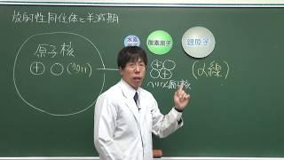【化学基礎】放射性同位体と半減期(1 of 2)