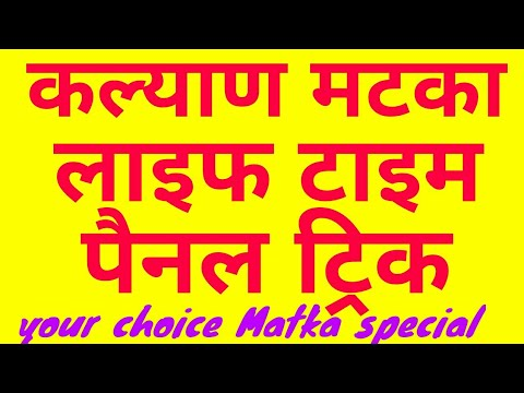 Kalyan Matka panel trick first time on YouTube