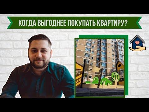 Купить квартиру в Калуге.  Когда выгодней покупать квартиру?