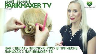 как сделать розу из волос пошаговая инструкция