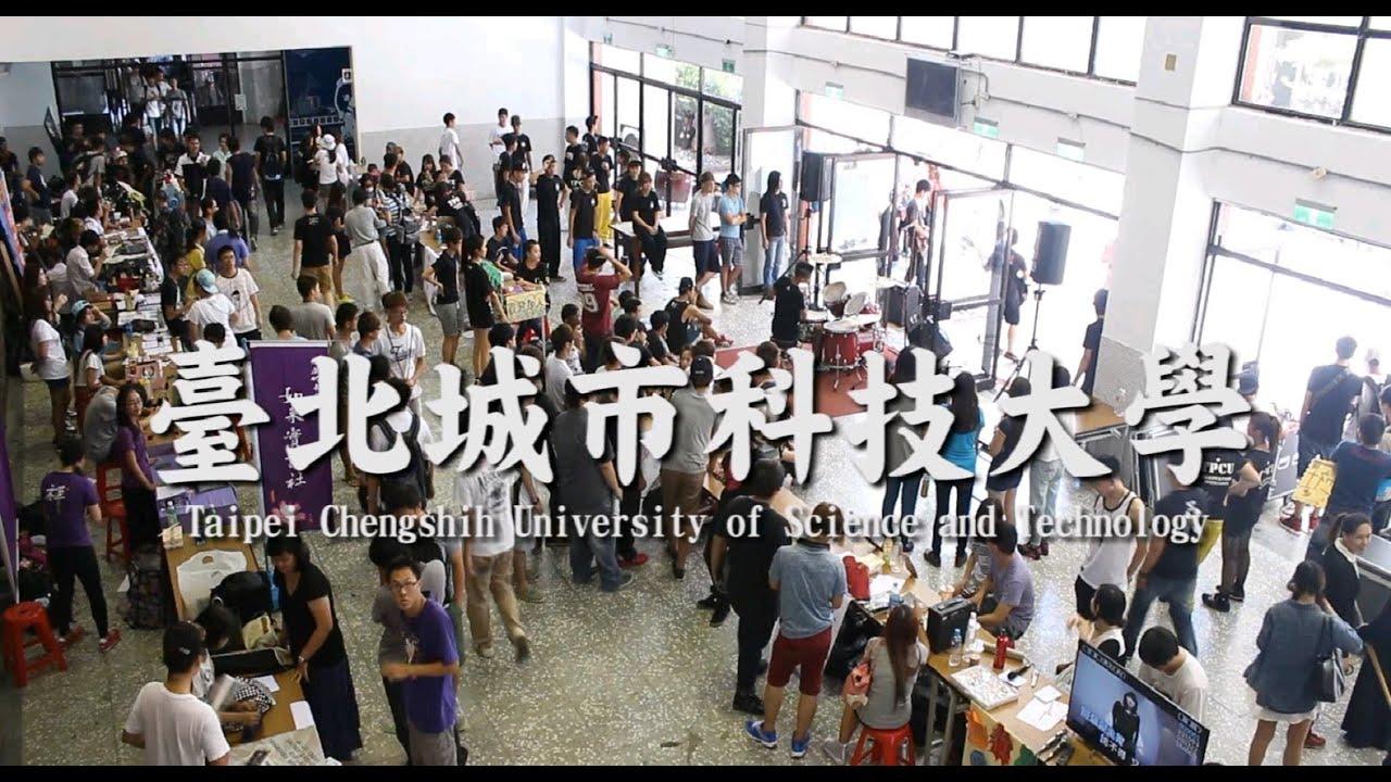 臺北城市科技大學『社團宣傳』 - YouTube