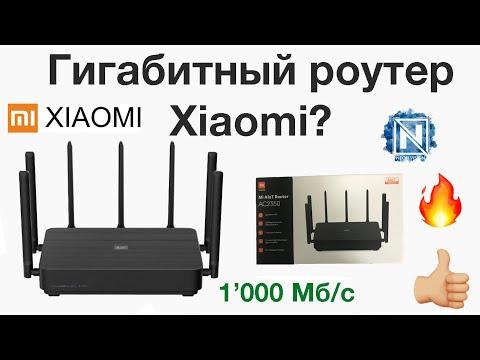 Xiaomi AIoT Router AC2350 | Распаковка, обзор, настройка гигабитного двухдиапазонного роутера