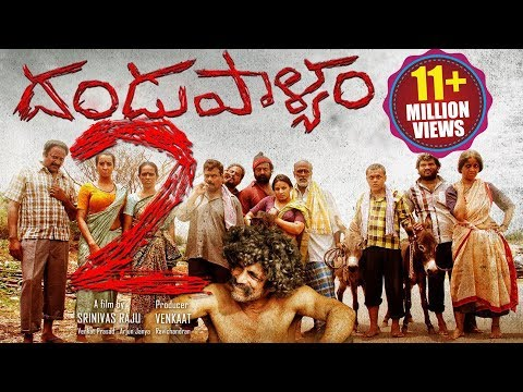 Dandupalyam 2 Latest Telugu Full Movie | Pooja Gandhi, Ravi Shankar, Sanjjanaa | 2017 Telugu Movies
