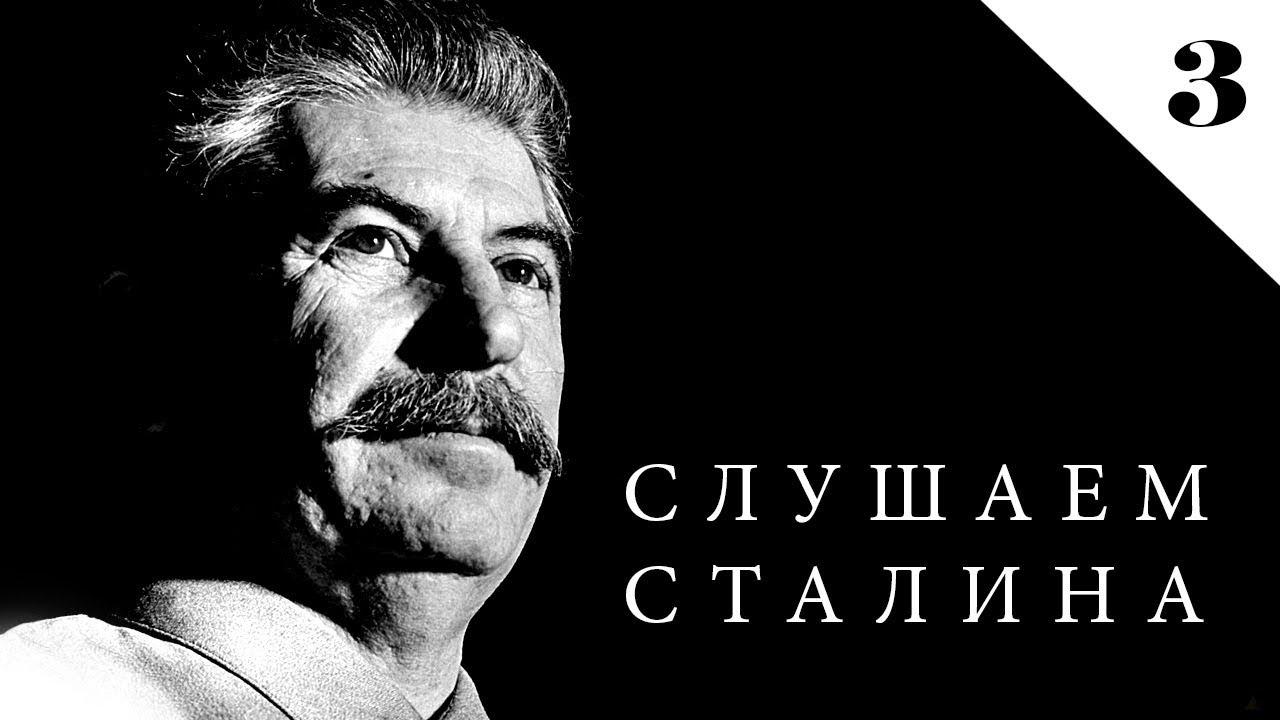 СЛУШАЕМ СТАЛИНА Доклад о проекте Конституции Союза ССР 25 ноября 1936 г