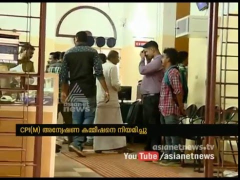 Attack against Asianet News Team, CPM appoint enquiry commission for enguiry | FIR