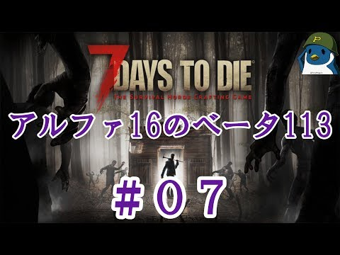 7 Days To Die アルファ16のベータ113 #07