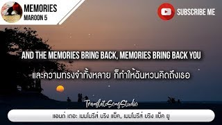 Baixar แปลเพลง Memories - Maroon 5