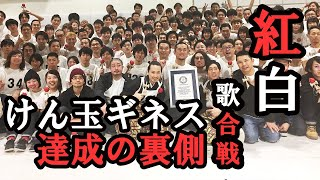 第69回NHK紅白歌合戦で三山ひろしさんがけん玉連続大皿のギネス世界記録...