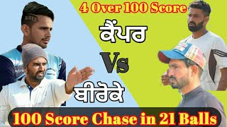 Kaimpur vs biroke highlights match high scoring match 100 Score chnge in 21 balls by live cricket 24