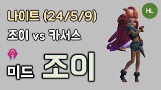[나이트] 하이라이트 - 미드 조이 vs 카서스 KDA (24/5/9)