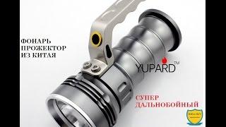 Розпакування №27.Ліхтар прожектор YUPARD.