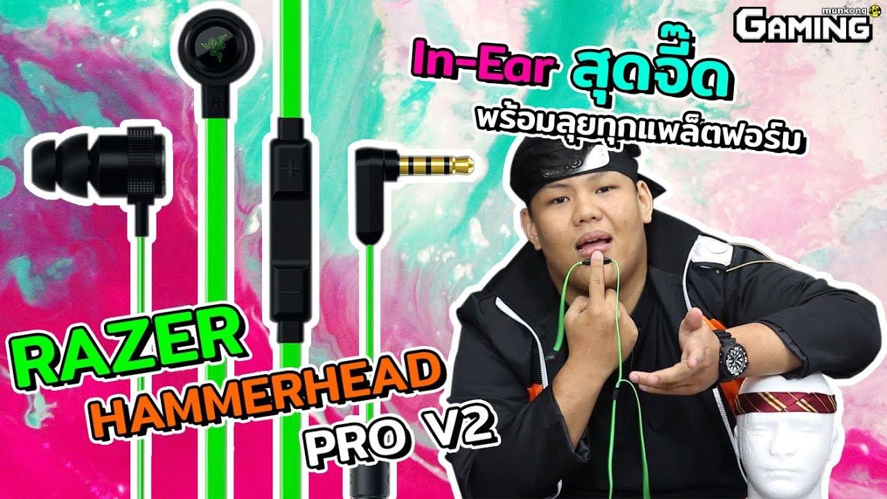 มั่นคงเกมมิ่ง EP.14 : หูฟังเกมมิ่ง Razer Hammerhead Pro V2