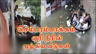 செம்பரம்பாக்கம் ஏரி நீரில் மூழ்கிய வீடுகள் | Chennai Flood | Chembarambakkam Lake | Nivar Cyclone