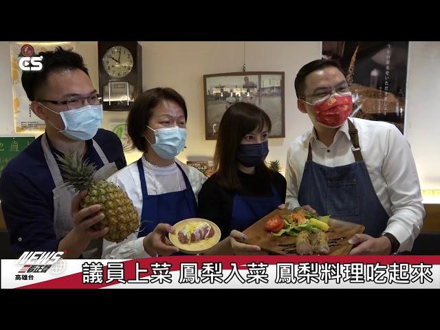【#CSNEWS】議員上菜 鳳梨入菜 鳳梨料理吃起來/CS看正聲