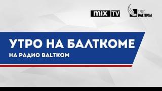 Утро на Балткоме – депутат Сейма, глава комиссии по долгосрочному развитию Вячеслав Домбровский