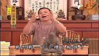 風火家人【易經心法講座168】| WXTV唯心電視台