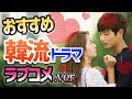 【胸キュンが止まらない!】韓国ドラマ 超おすすめラブコメ紹介企画 第2弾!!
