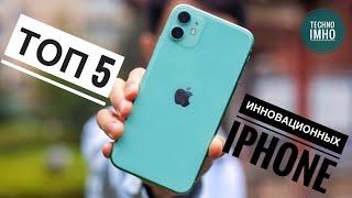 ТОП 5 ИННОВАЦИОННЫХ iPHONE ЗА ВСЮ ИСТОРИЮ!