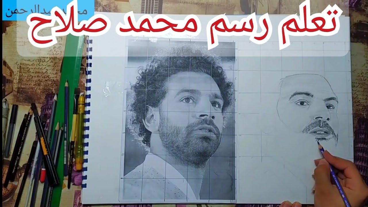 تعلم رسم محمد صلاح خطوه بخطوه وبطريقه سهله للمبتدئين Mohamed Salah