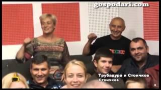 Господари на ефира поздравяват Христо Стоичков за рождения му ден