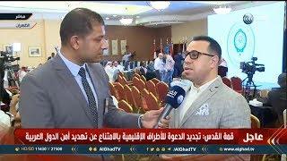 مراسل الغد: البيان الختامي للقمة العربية بظهران هو الأعلى صوتا للموقف العربي تجاه الأزمة الفلسطينية